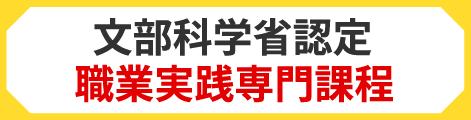 文部科学省認定職業実践専門課程